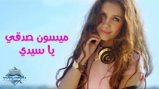 Maisoun Sedky - Ya Sidy | ميسون صدقي - يا سيدي