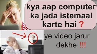 How to protect eyes from mobile and computer screen damage  [hindi]
