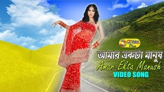 Amar Akta Manus Ase | HD Movie Song | Kazi Maruf & Neha | CD Vision