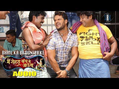 Xxx Mp4 Bhail Ka Ba Duniya Ke Khesari Lal Yadav Bhojpuri Movie Song Main Sehra Bandh Ke Aaunga 3gp Sex