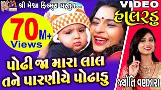 Halardu || Podhhi Ja Mara Lal Tane Paraniye Podhhadu || Jyoti Vanjara || Full HD Video ||