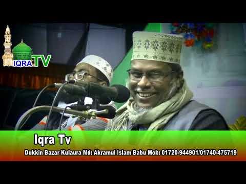Xxx Mp4 Bangla Waz New Waz আল্লামা ড কাফিল উদ্দিন সরকার সালেহী সাহেব Kafil Uddin Sarkar Salehi Iqra TV 3gp Sex