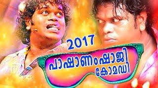 Latest Comedy Pashanam Shaji Speaking | Malayalam Comedy Show Pashanam Shaji latest 2017