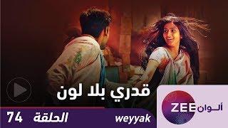 مسلسل قدري بلا لون - حلقة 74 - ZeeAlwan