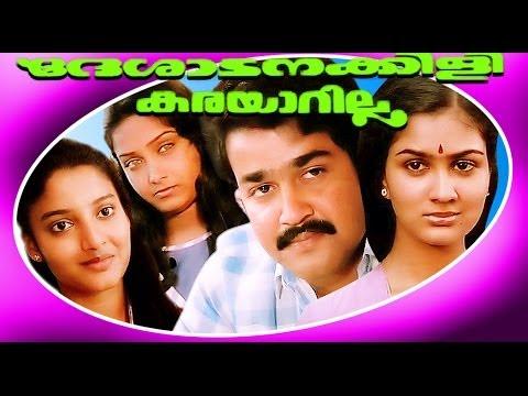 Deshadanakili Karayarilla Malayalam Superhit Movie Mohanlal & Karthika
