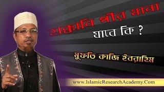 Hakkani Pir mana jabe ki www.IslamicResearchAcademy.com