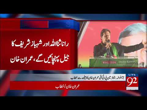 Imran Khan Speech At Jaranwala Jalsa - 08 December 2017 - 92NewsHDPlus