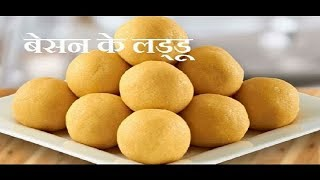 Besan ke Laddu | बेसन के लड्डू हिन्दी रेसिपी | Indian Sweets | GharGrihasti