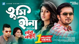 Tumi Hina by Arfin Rumey & Kheya | Tarkata Bangla Movie Song | Arefin Shuvo , Moushumi & Min