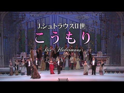 新国立劇場「こうもり」ダイジェスト映像 Die Fledermaus-NNTT