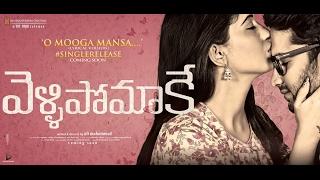 Oo Mooga Manasa Lyrical Video Song - Vellipomaakey - A 'Dil Raju' Release