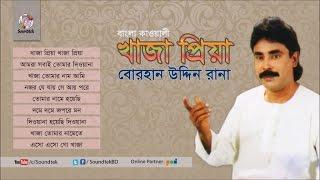Borhan Uddin Rana - Khaja Priya