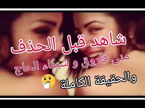 Xxx Mp4 فيديو منى فاروق و شيماء الحاج 18 والحقيقة الكاملة 3gp Sex