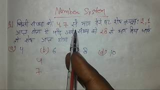 Number System in Hindi ||ssc|Railway|Reasoning questions