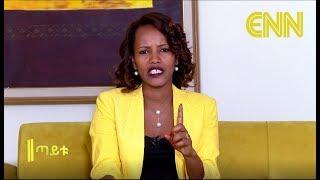 Ethiopia: Ellilta Women at Risk - Taitu Show