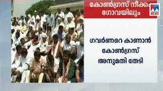 കര്'നാടകം' പടരുന്നു; ഗോവയിൽ ഭരണം പിടിക്കാൻ കോണ്ഗ്രസ് കരുനീക്കം | Congress Goa