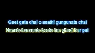 Geet Gata Chal Karaoke with Lyrics