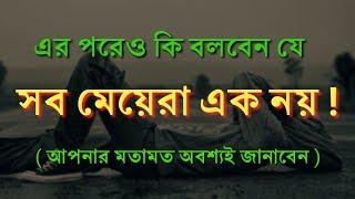 সত্যিই কি সব মেয়ে এক নয় ?   relationship problem solution   Bangla love story