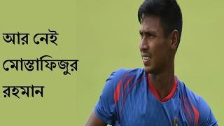 আর নেই মোস্তাফিজুর রহমান হায়দরাবাদ টেস্টে || Live BD News