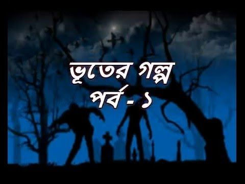 Xxx Mp4 Bangla Bhooter Golpo Porbo 1 By Shayan 3gp Sex