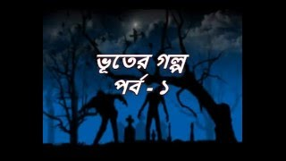 bangla bhooter golpo , porbo -1 by shayan
