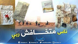 """شاهد ما عثر عليه فريق """"الشيخ أبو كنان"""" أثناء تنظيف مقبرة العالية بورقلة"""
