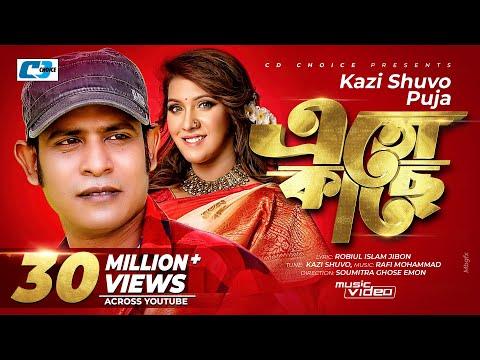 Xxx Mp4 Eto Kache Kazi Shuvo Puja Moneri Akash Official Music Video Bangla Song FULL HD 3gp Sex