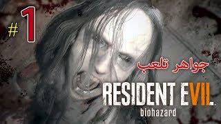 ليه تحبون تعذبوني ؟ جواهر تلعب رزدنت ايفل 7 - (Resident Evil 7) تختيم #1