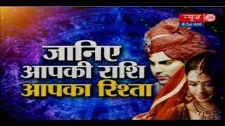 Kaalchakra II आपकी राशि, आपका रिश्ता    20 July 2017   