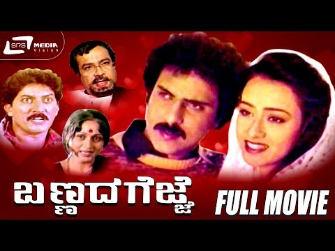Bannada Gejje – ಬಣ್ಣದ ಗೆಜ್ಜೆ| Kannada Full HD Movie | FEAT. Ravichandran, Amala
