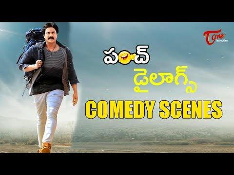 సునీల్ కామెడీ & పంచ్ డైలాగ్స్ | Telugu Comedy Videos | TeluguOne