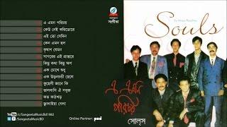 Souls - E Emon Porichoy - Full Audio Album | Sangeeta