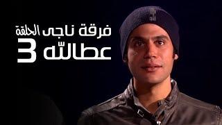 مسلسل فرقة ناجي عطا الله الحلقة | 3 | Nagy Attallah Squad Series