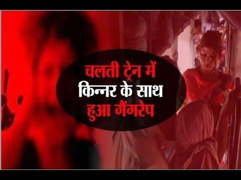 Xxx Mp4 Burhanpur Rape With Transgender In Moving Train किन्नर ने लगाया रेप का आरोप 3gp Sex
