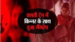 Burhanpur : Rape with Transgender in Moving Train - किन्नर ने लगाया रेप  का आरोप