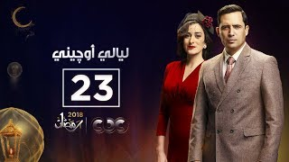 مسلسل ليالي أوچيني| الحلقة الثالثة والعشرون| eugenie nights Episode 23