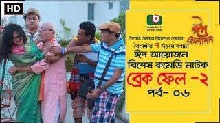 Eid Special Comedy Natok | Break Fail 2 | EP 06 | ATM Shamsuzzaman, Mir Sabbir | Eid Natok 2017