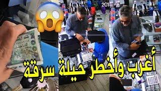 """مقطع فيديو """"يصدم"""" الجزائريين في رمضان .. أغرب وأخطر حيلة سرقة في الجزائر"""