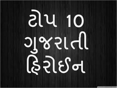Xxx Mp4 Top 10 Best Gujarati Heroin Best Actress In Gujarati Movie 3gp Sex