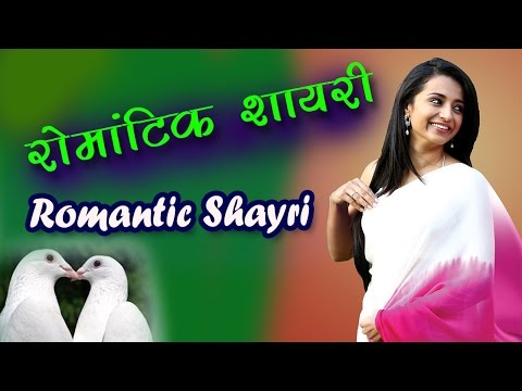Xxx Mp4 रोमांटिक शायरी 2018 New Romantic Shayari In Hindi 2018 3gp Sex