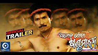 Trailer | Odia Movie - Aame Ta Toka Sandha Marka | Papu Pam Pam | Koyel Banerjee