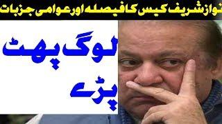 Nawaz Sharif  Case Faisla And Awaami Jazbaat At Sialkot News