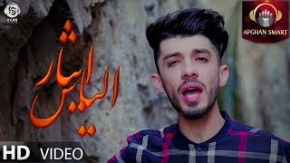 Elyas Isaar - Ashofteh OFFICIAL VIDEO