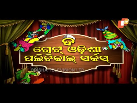 Xxx Mp4 The Great Odisha Political Circus Ep 468 12 Aug 2018 Odia Stand Up Comedy 3gp Sex