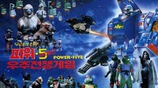 우리들의 친구 파워 5 (Our Friend Power 5) (1989)