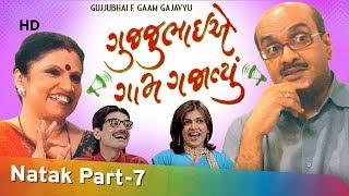 Gujjubhai E Gaam Gajavyu - Part 7