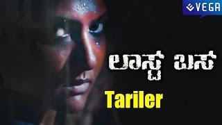 Last Bus Kannada Movie Tariler  || Latest Sandalwood Movie 2015