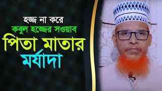 New Bangl  Waj 2017 By Maulana Fakhruddin Ahmed Pita matar Morjada