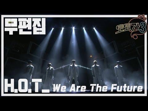 Xxx Mp4 무편집 무한도전 토토가3 H O T We Are The Future 3gp Sex