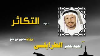 القران الكريم كاملا بصوت الشيخ احمد خضر الطرابلسى | سورة التكاثر